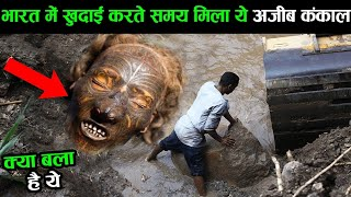 खुदाई में मिली 12 अजीब चीजे 12 most Mysterious discoveries scientists cant explain ! unusual things