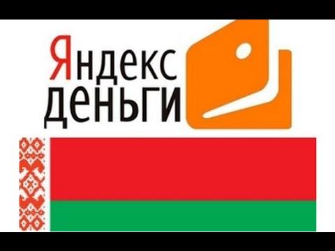Как пополнить Яндекс Деньги в Беларуси? (Пополнить Яндекс Кошелек)