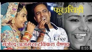 Poolchidi live song gjendra ajmera and twinkle vasnaw