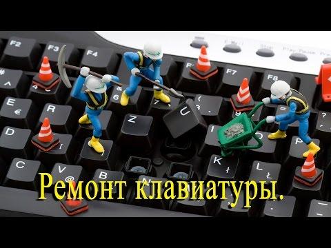 Ремонт клавиатуры своими руками в домашних условиях.