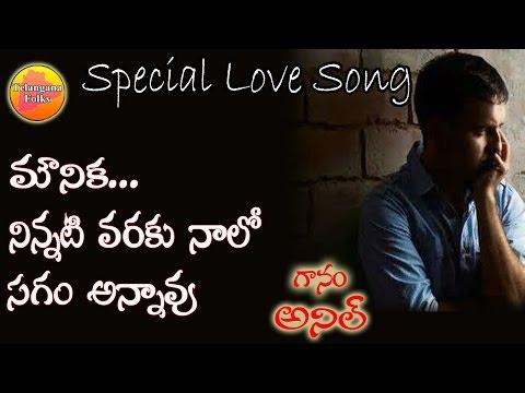 Mounika Song _ Ninnati Varaku Nalo | Telugu Love Songs | New Private Telugu Love Songs | Folk Songs
