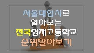 서울대 입결로 알아보는 전국영재고등학교 순위!