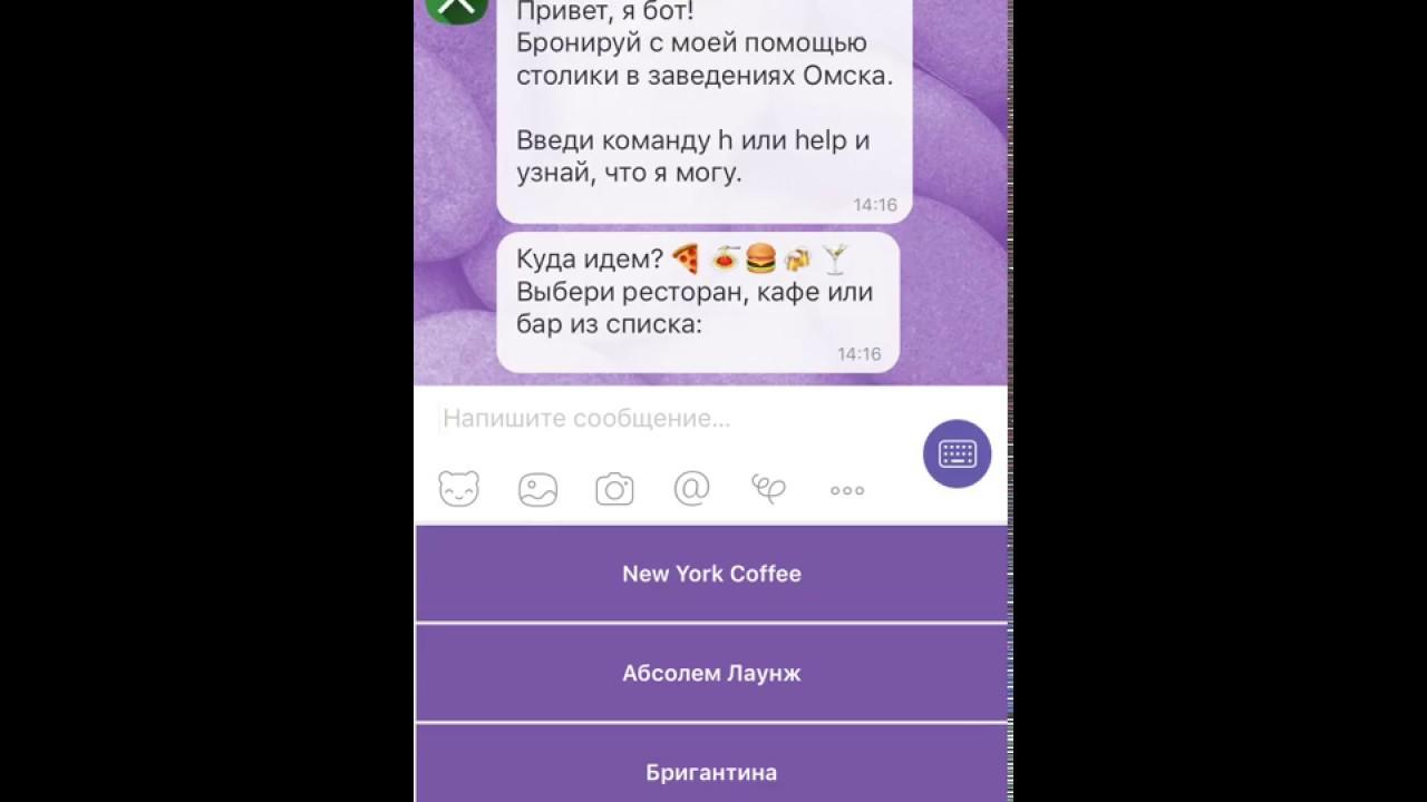Viber чат боты epochta newsgroup extractor