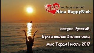 NHR ♥ о. Русский, б. малая Филипповка, мыс Таран   июль 2017