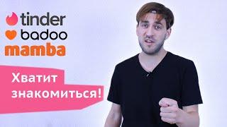 Хватит знакомиться в Тиндер Баду Мамба - Знакомства в интернете