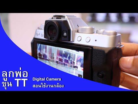 สอนการใช้งานกล้อง X T200 สำหรับมือใหม่
