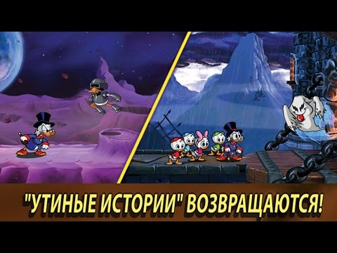 DuckTales Remastered/Утиные истории: игра платформер для Android