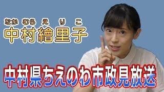 YouTubeラジオ「中村県ちえのわ市」 この番組は、毎週様々なスゴい方を...