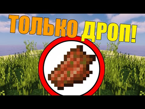 How to get Minecraft using only drop mobs?
