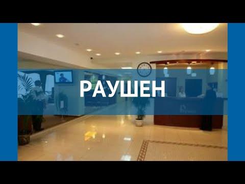 РАУШЕН 3* Россия Калининградская обл. обзор – отель РАУШЕН 3* Калининградская обл. видео обзор
