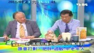 Dr.李宏信-身體拉警報!打鼾、磨牙、睡眠障礙-0423健康兩點靈_1.mpg