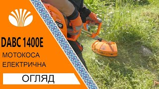Огляд електрокоси Daewoo DABC 1400E (Electric Brush Cutter Daewoo DABC 1400E Review)