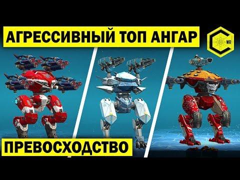 АГРЕССИВНЫЙ ТОП АНГАР! ПРЕВОСХОДСТВО! WAR ROBOTS  AGGRESSIVE, EFFECTIVE TOP HANGAR