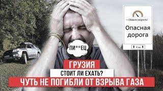 Туристы чуть не погибли в Грузии. СТОИТ ЛИ ЕХАТЬ В ГРУЗИЮ? Как нас встретили местные.