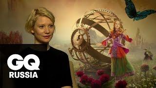 Миа Васиковска, Саша Барон Коэн и режиссёр «Алисы в Зазеркалье» отвечают на опрос GQ