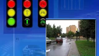 видео Какие виды светофоров бывают, что означают сигналы светофора, что означают жесты регулировщика, как запомнить жесты регулировщика