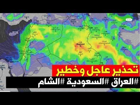 تحذير عاجل وخطير : فيضانات متوقعة في العراق وثلوج كثيفة في السعودية والأردن ولبنان وسوريا