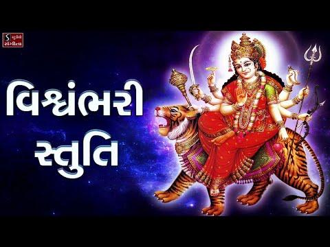 Vishvambhari Stuti - Navratri Aarti || Vishvambhari Akhil Vishwa Tani Janeta ||