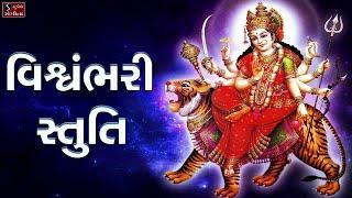 Vishvambhari Stuti Navratri Aarti || Vishvambhari Akhil Vishwa Tani Janeta ||
