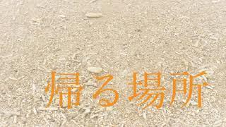 沖縄 HY 帰る場所 thumbnail
