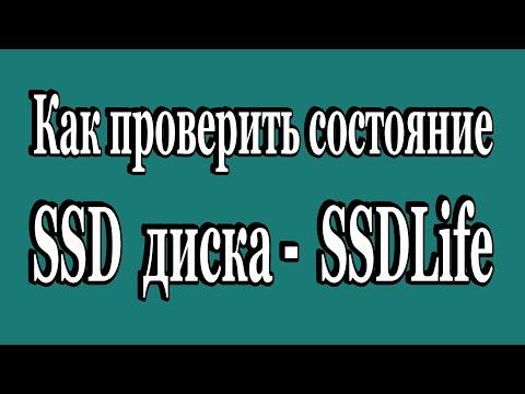 Вопрос: Как проверить состояние SSD диска?