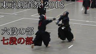 東京剣道祭 2018 六段、七段の部