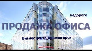 Продажа большого офисного помещения недорого в Офисном центре   (Подмосковье, Московская область)(, 2016-01-10T21:12:39.000Z)