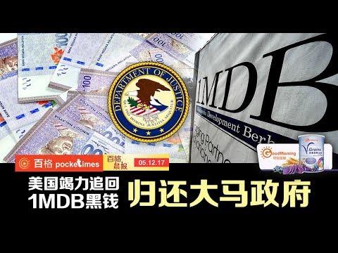 美国竭力追回1MDB黑钱归还大马政府