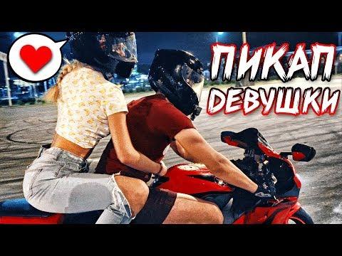 Запикапил малышку на мотоцикле - Знакомство с девушкой с помощью спортбайка