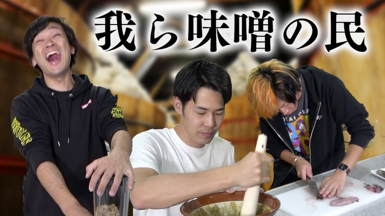 【普通は2年かかる】制限時間3時間で味噌作り対決!
