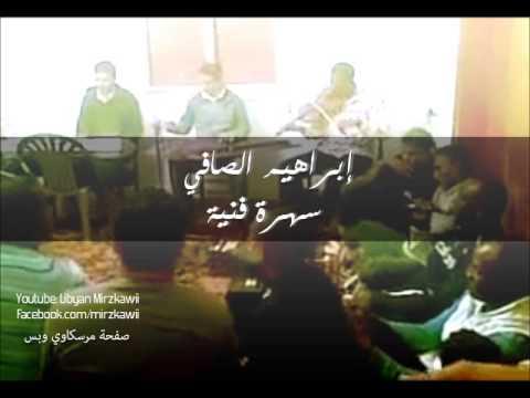 إبراهيم الصافي - حفلة مرسكاوي 2014