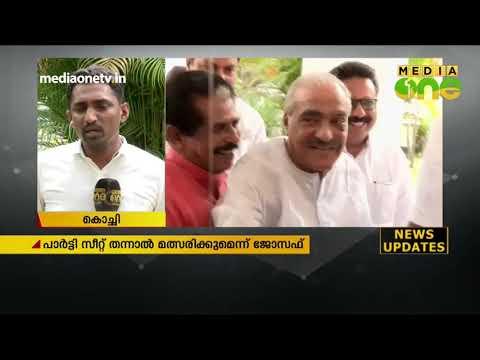 പാര്ട്ടി സീറ്റ് തന്നാല് മത്സരിക്കുമെന്ന് പി.ജെ ജോസഫ് | PJ Joseph | Congress-Kerala Congress