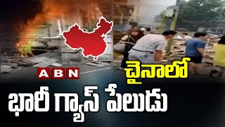 చైనా లో భారీ గ్యాస్ పేలుడు | Massive Gas Explode in China | ABN Telugu