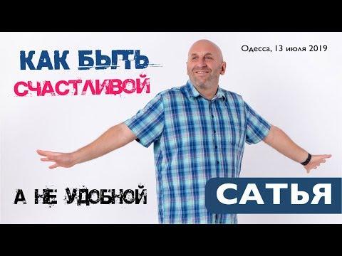 Сатья • Как быть счастливой а не просто удобной. Одесса, 13 июля 2019