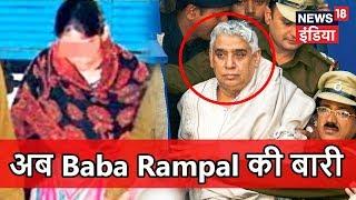 Breaking News - अब Baba Rampal की बारी - जानिए उनके खिलाफ क्या हैं आरोप - News18 India