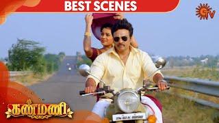 Kanmani - Episode 89 Revisit | Sun TV Serial | Tamil Serial
