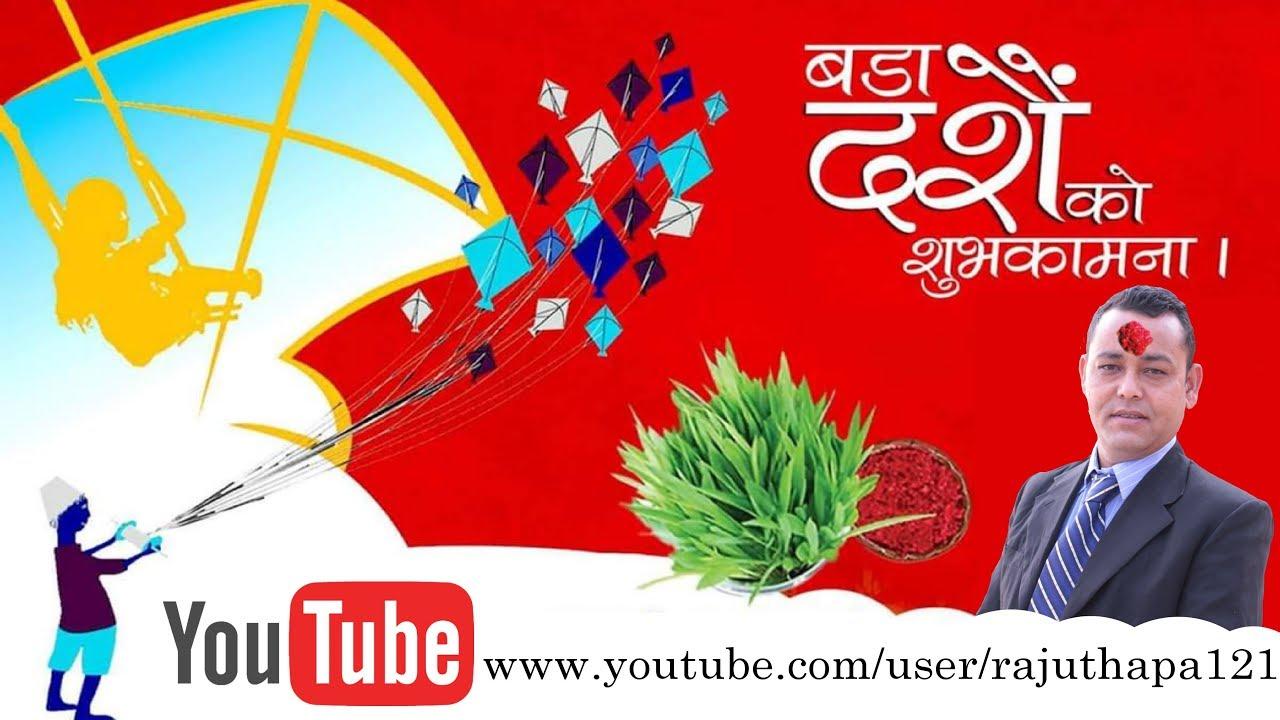 Dashain Greeting Card