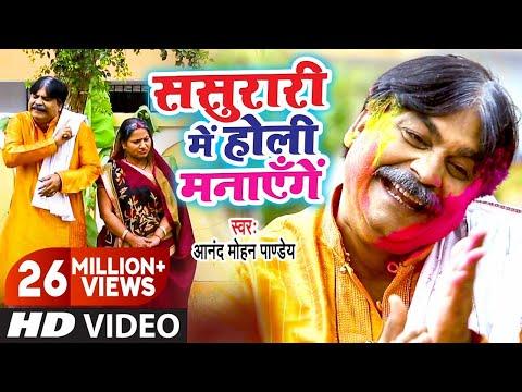 ANAND MOHAN का 4K VIDEO । 70 लाख से ज्यादा लोगों ने देखा । ससुरारी में होली मनायेंगे ।VIJAY LAXMI
