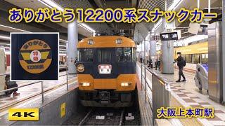 ありがとう12200系スナックカー 臨時特急列車【4K】