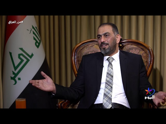 من العراق حسن فدعم الجنابي | نائب عن تيار الحكمة العراقي الصراع على المكاسب عطلت حكومة الكاظمي