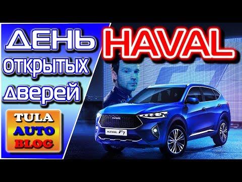 День открытых дверей HAVAL в Туле и тестдрайв Haval F7