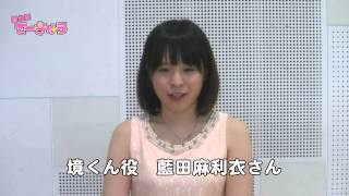 藍田麻利衣さん(境くん役)からコメントを頂きました。