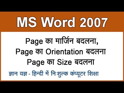 MS Word 2007 in Hindi / Urdu : Changing Page Margin, Orientation, Page Size - 11