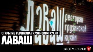 Ресторан Лаваш || Открытие(Кавказский колорит, национальные танцы, а также тёплая дружеская атмосфера - всё это в видео отчете из ресто..., 2015-11-09T07:14:52.000Z)