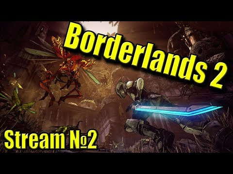 Borderlands 2 СТРИМ! №2