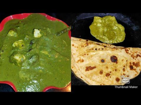 Download ఇలా గనుక చేసుకుంటే రెస్టారెంట్ స్టైల్ లో లాగా టేస్టీగా ఉంటుంది/How to make Restaurantstyle Palakpane