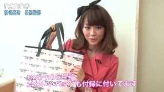 ノンノ5月号のカバーガールは、超人気モデルの桐谷美玲! オールピンク...