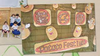 Potato Festival & Art 薯仔節