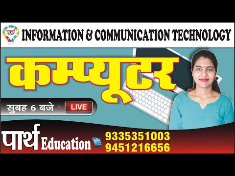 UGC NET FIRST PAPER || Information and communications technology (ICT) || Live practice test || MCQs
