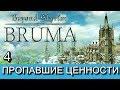 Beyond Skyrim Bruma на русском языке Часть 4 mp3